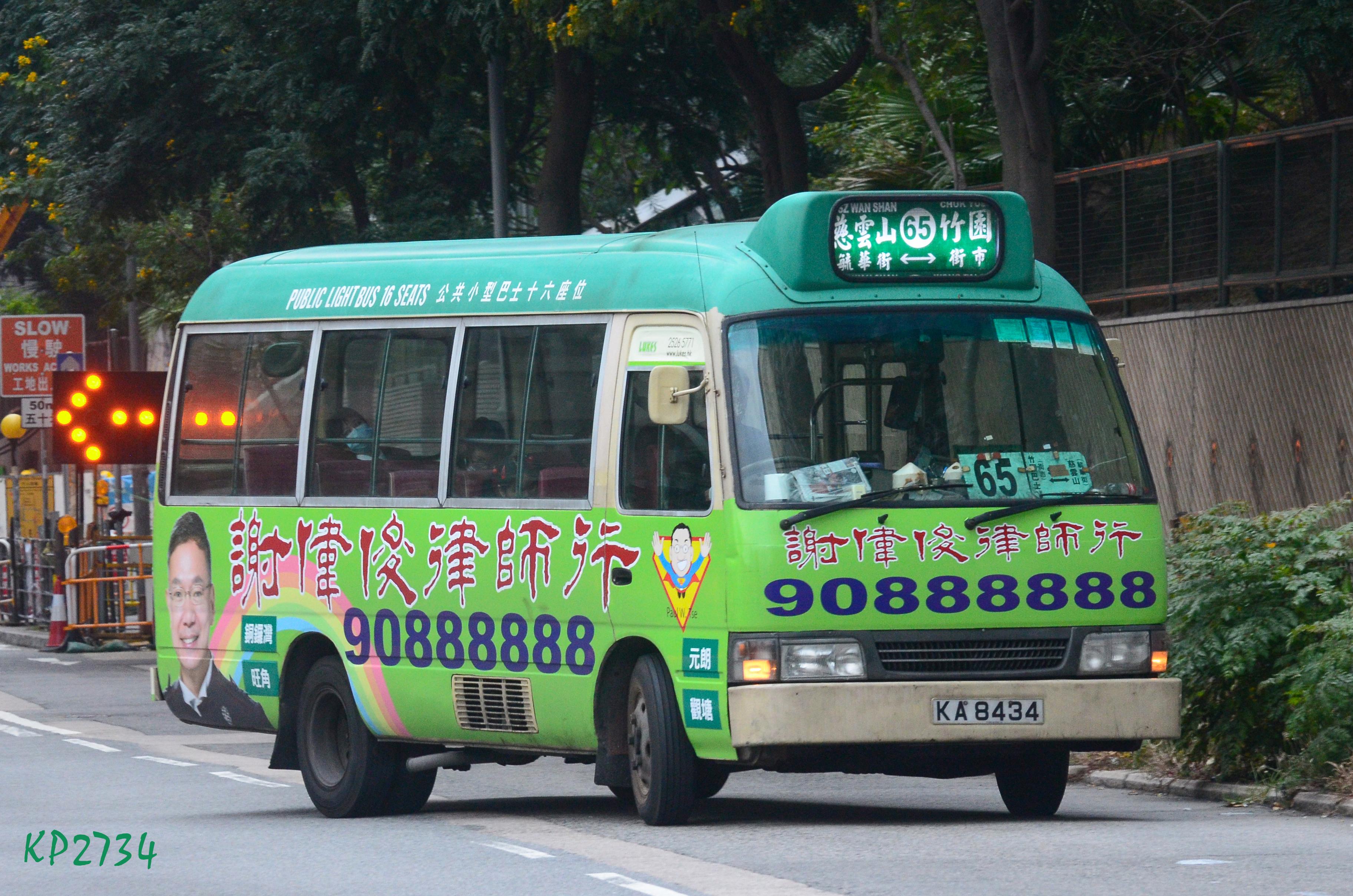 九龍專綫小巴65線