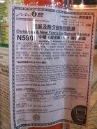 N590 Notice Dec 2010