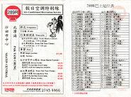 289R leaflet