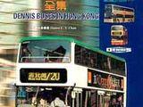 香港丹尼士巴士全集