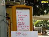 2014年雨傘革命集會特別交通安排/10月3日