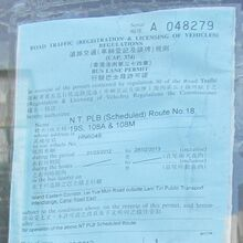 City Joy Investment Limited Bus Lane Permit 2012.jpg
