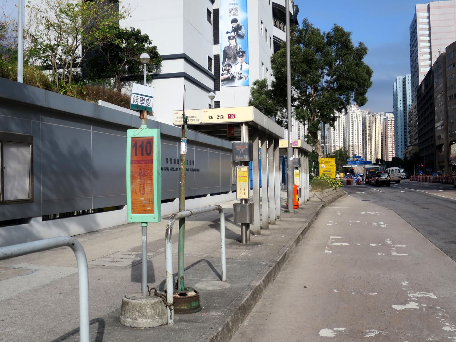 香港輔助警察隊總部
