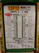 HKGMB 10P info 201705
