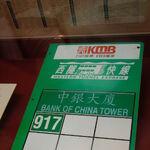 TsimShaTsui-HistoryMuseum-KMB-4786.jpg