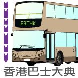 香港巴士大典標誌