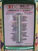 HKGMB 61 pigpaper
