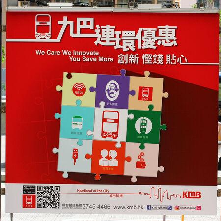 KMB new discount bus stop adv (On Tat) 201707.jpg