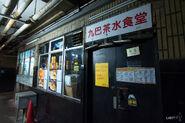 TST East Canteen