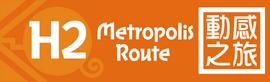H2 Metropolis Route Logo.PNG