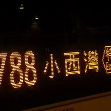 CTB E50D Side Electronic Destination Sign.jpg