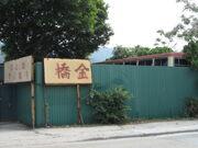 Lai Uk Tsuen 7