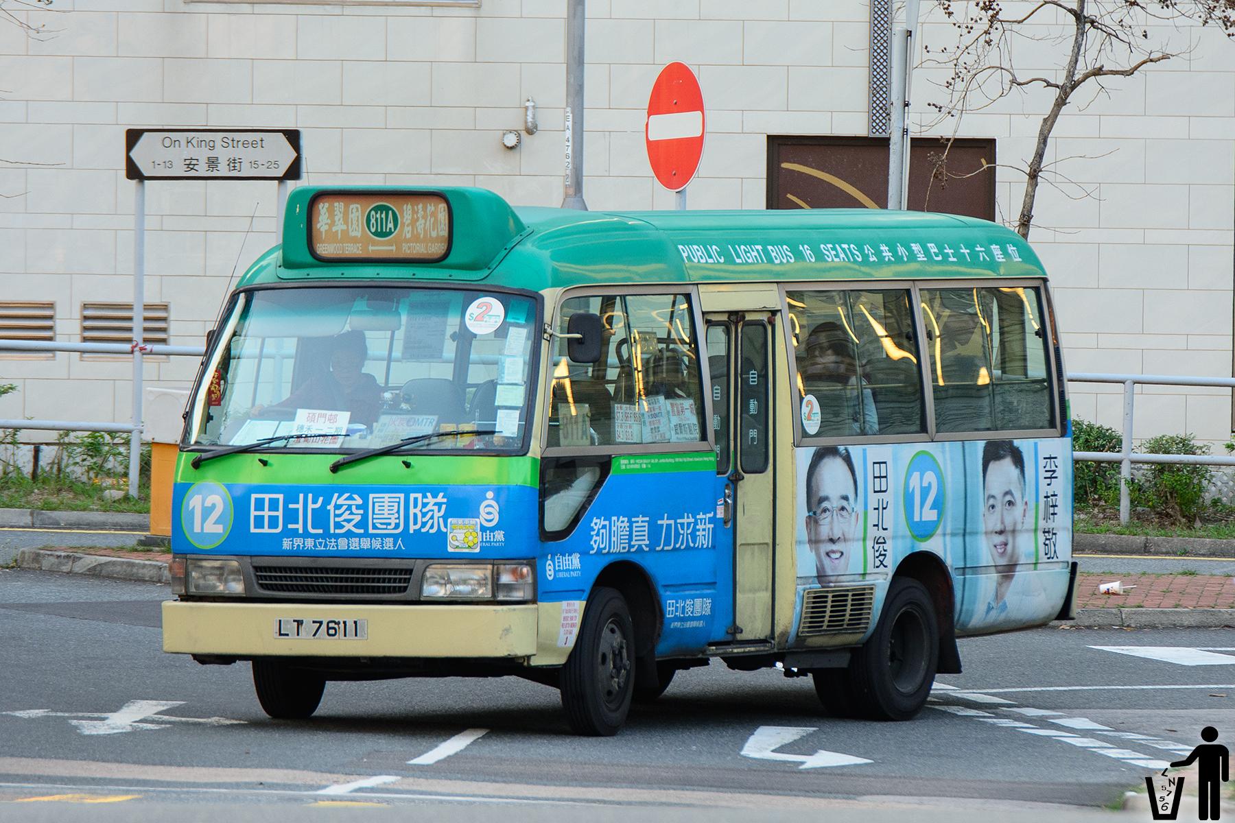 新界專綫小巴811A線