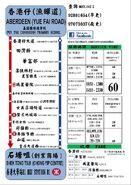 Aberdeen to Shek Tong Tsui timetable 29-01-2018