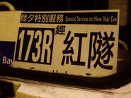 173R (3)