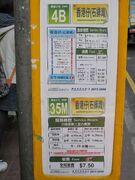 HKGMB 4B-35M info (ABDN bound) Dec12