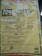 NWFB N9 Service Notice 2012-10-1