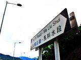 大埔公路 (馬料水段)