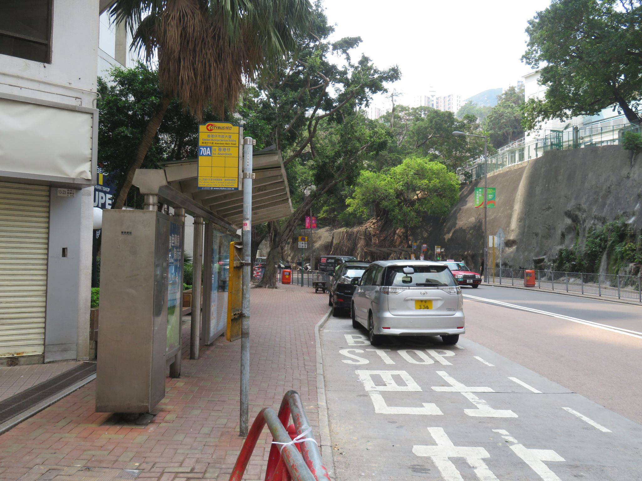 香港仔市政大廈