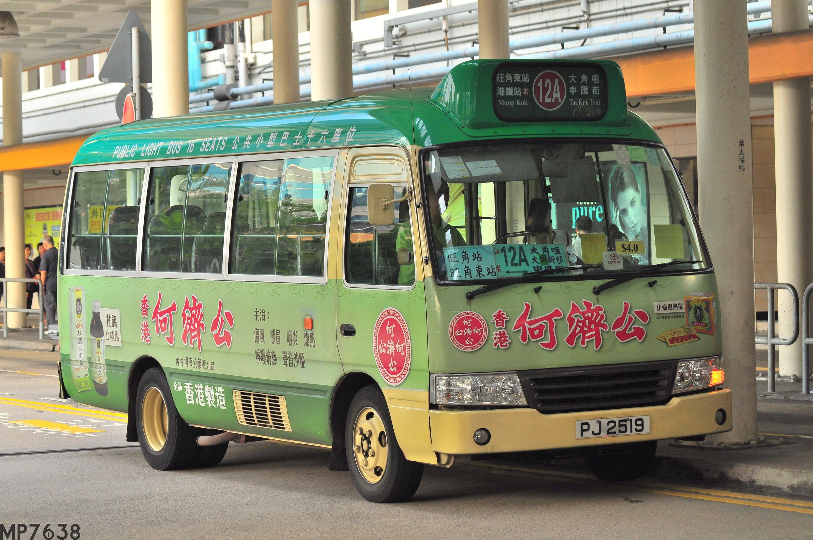 九龍專綫小巴12A線