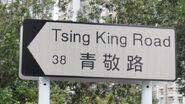 TsingKingRd Sign