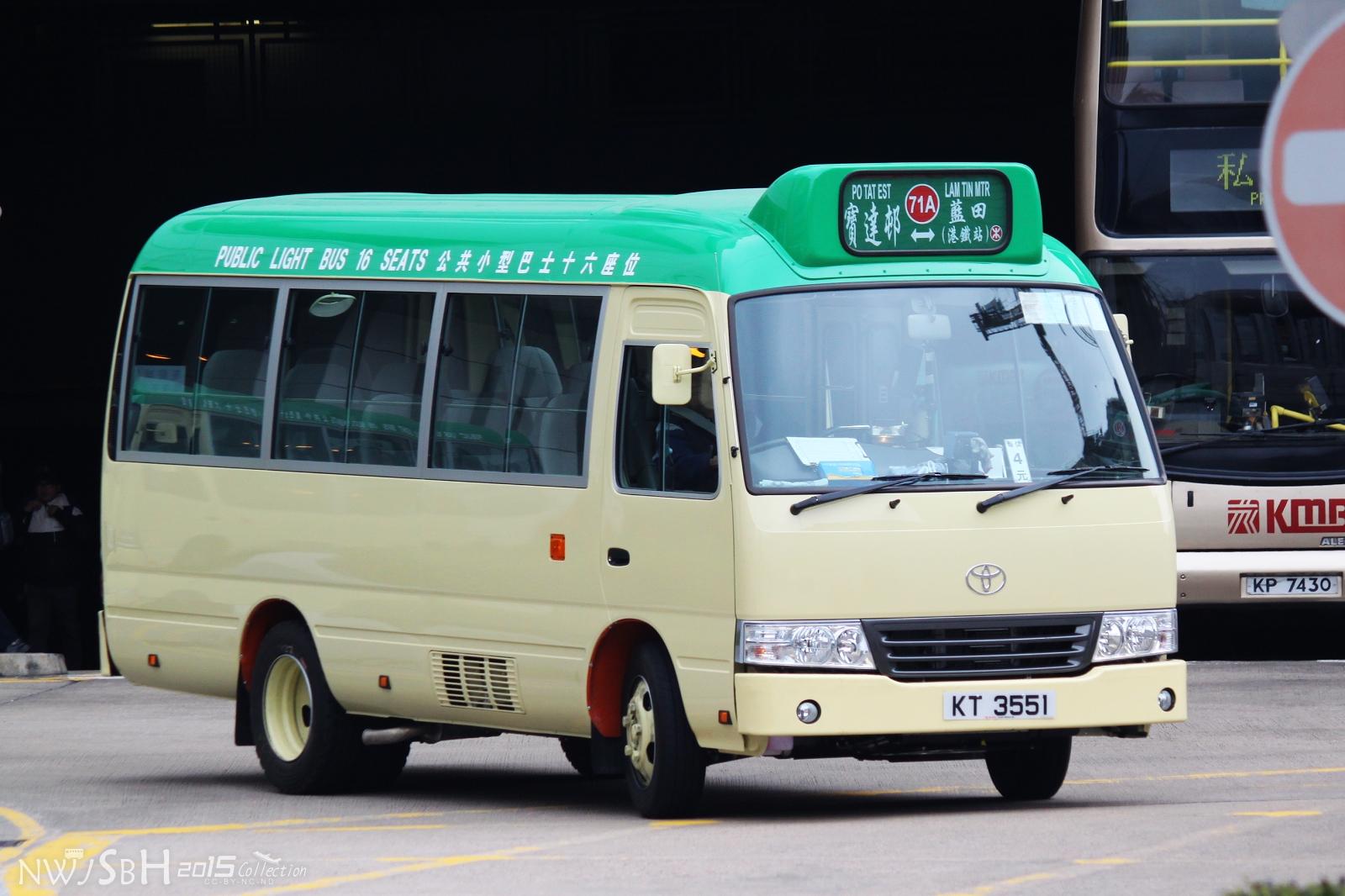 九龍專綫小巴71A線