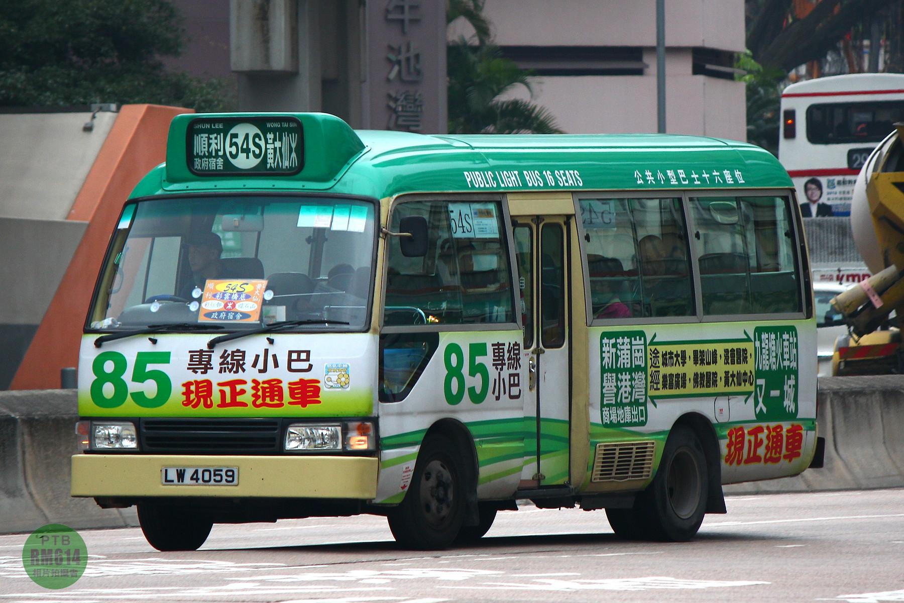 九龍專綫小巴54S線