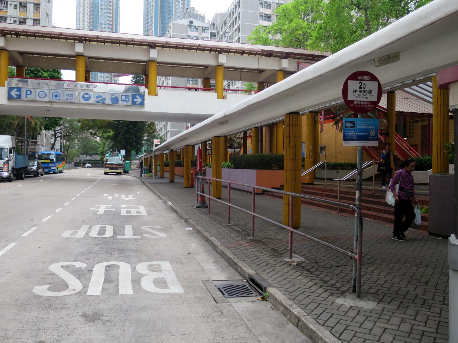 東頭邨總站