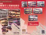香港巴士掌故系列