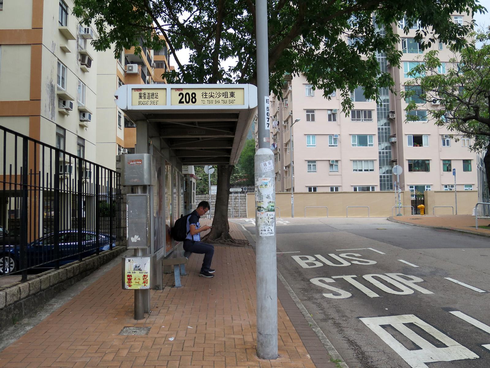 廣播道總站