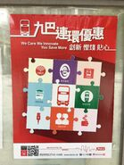 KMB discount poster 18-08-2017