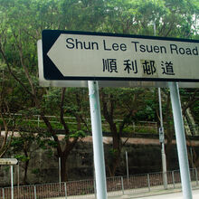 Shun Lee Tsuen Road 20160419.jpg