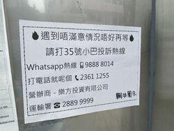 Mong Tseng Wai residents provide hotline for complain GMB 35 09-07-2020.JPG