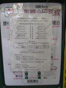 HKGMB 32 service details Feb13