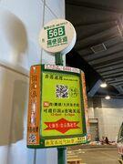 Hong Kong Island 56B old minibus stop 22-08-2021