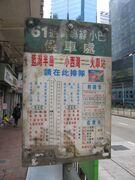 HKGMB 61 old sign 20141109