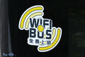 Wifi Bus Logo 20150716