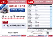 74C leaflet