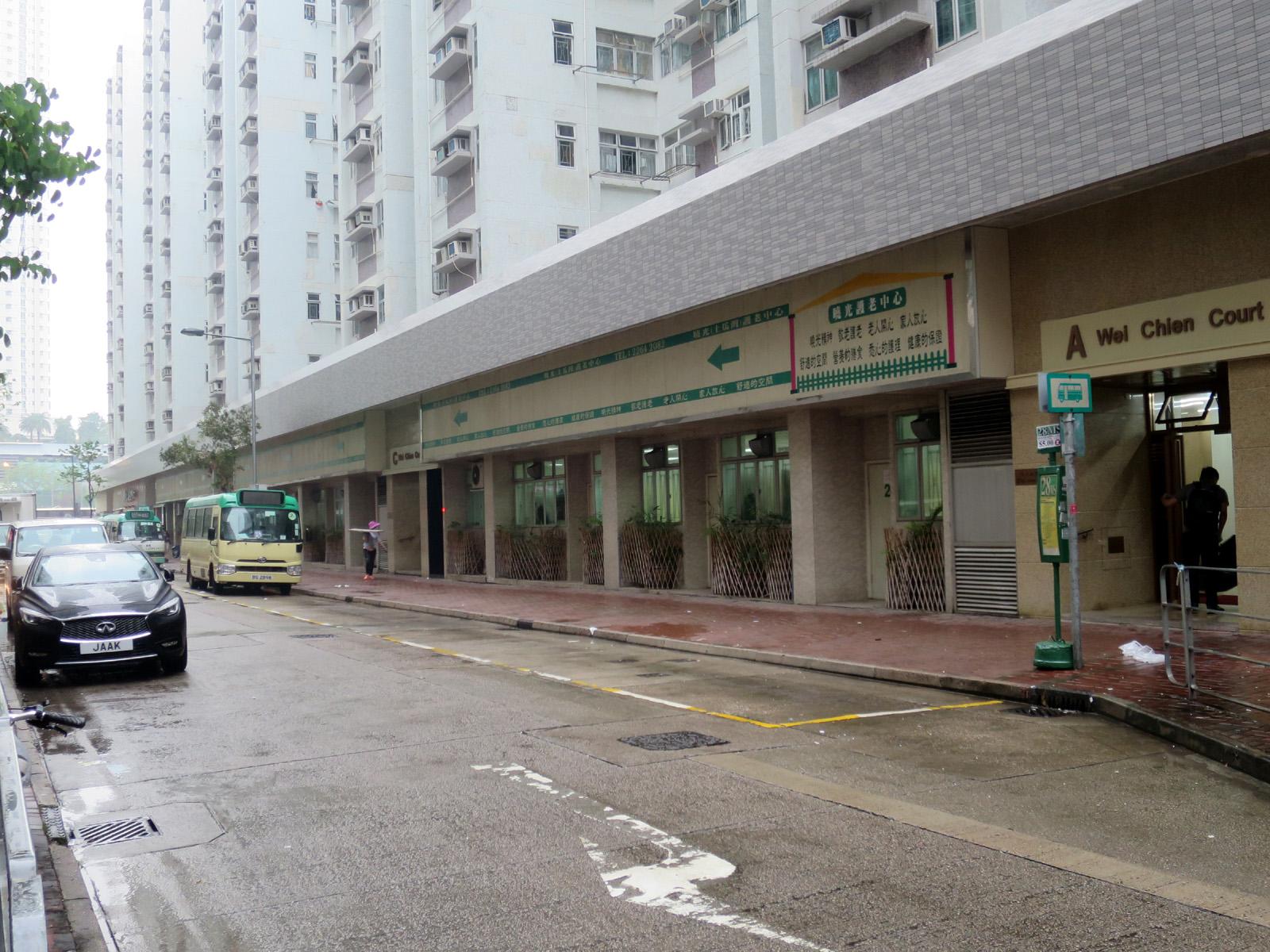 偉恒昌新邨總站