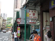 Hing Wah Street CPR 2