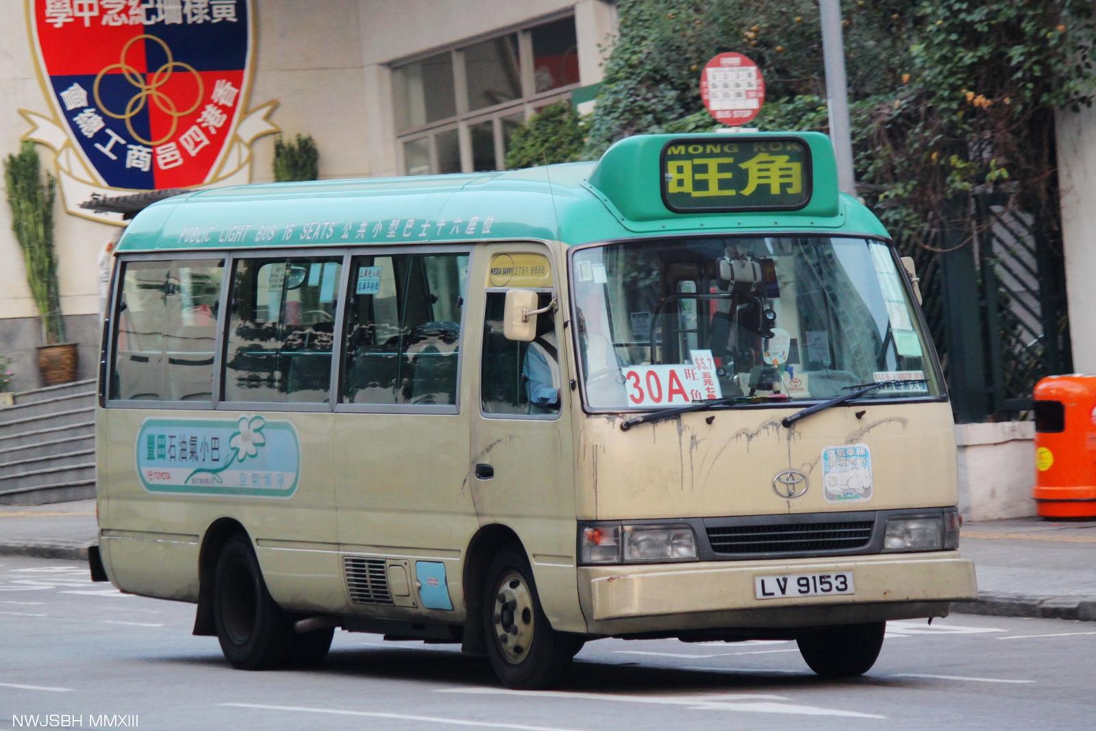 九龍專綫小巴30A線