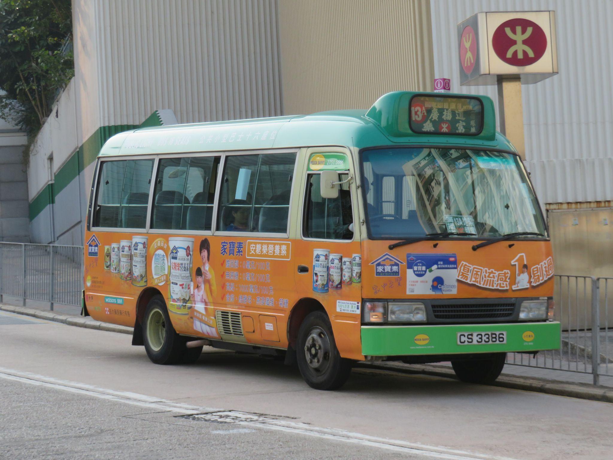九龍專綫小巴13A線