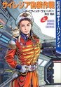 HH6 Japanese cover 1