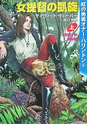 HH8 Japanese cover 1