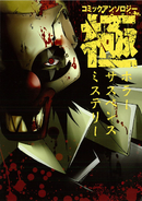 Comic Anthology Kiwami - Horror, Suspense, Mystery