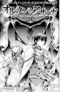 Hortensia Saga Chapter 7
