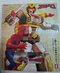 Spider Machine GP-7 04