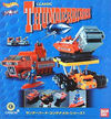 CWUE Thunderbirds 1.jpg