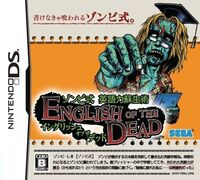 English of the dead ds001boxart 160w.jpg