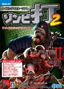 Typing of the Dead 2 cover